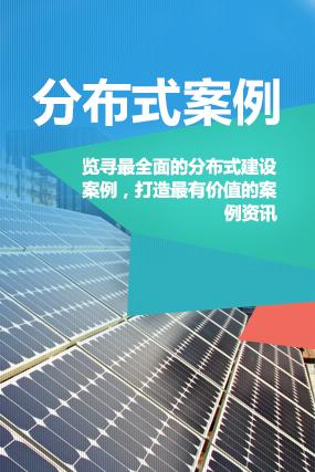 分布式光伏发电|家庭发电|屋顶电站 — 北极星分布式
